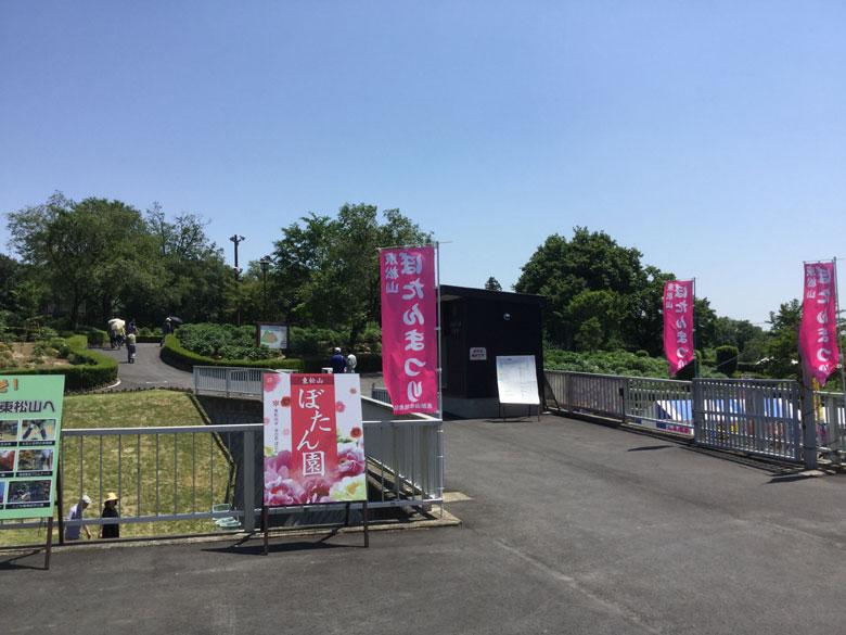 東松山ぼたん園入り口