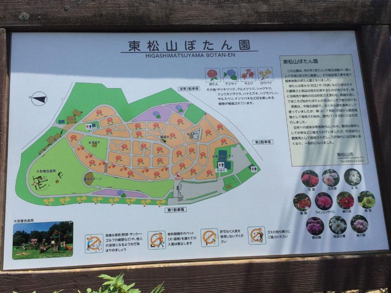 園内マップ東松山ぼたん園