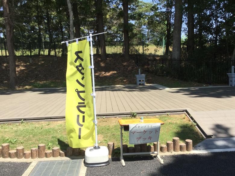 東松山ぼたん園スタンプラリー
