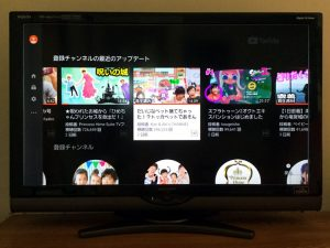 YouTuve on TV 画面