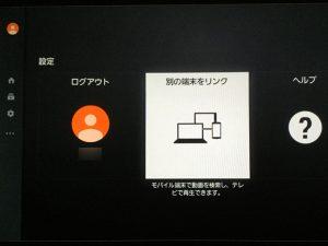 テレビとスマートフォンをリンク