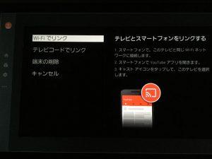 YouTube on TV画面
