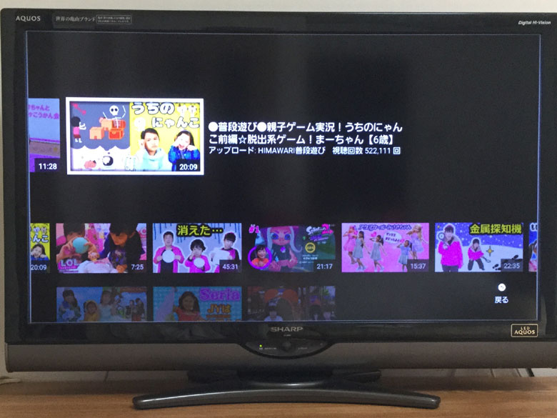 YouTube on TVの画面