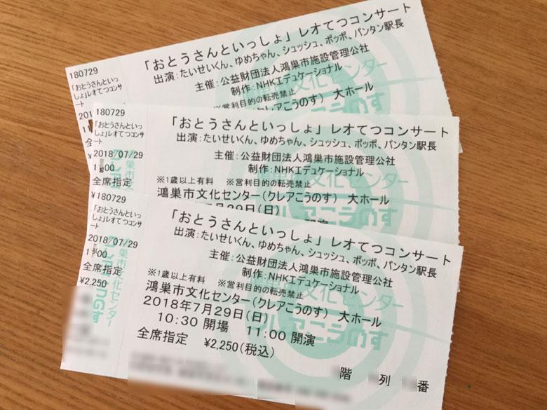 レオてつコンサートのチケット