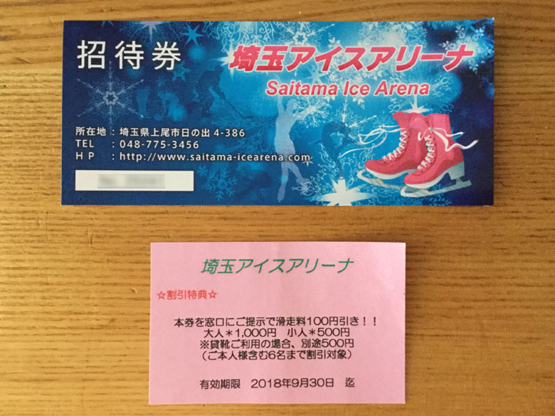 埼玉アイスアリーナ招待券と割引券