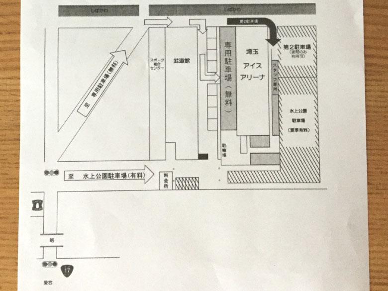 埼玉アイスアリーナ駐車場への入り方