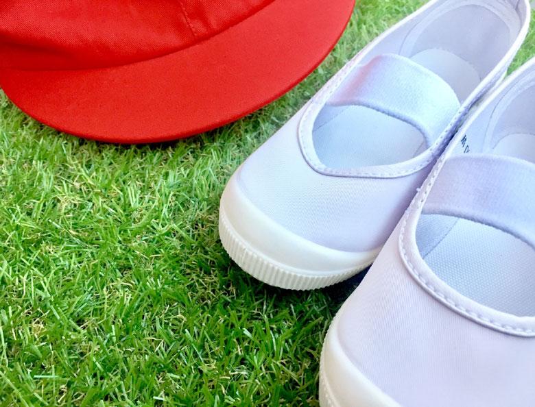上履きと体育帽子