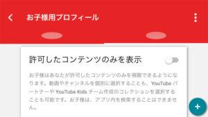 YouTube Kids許可したコンテンツのみを表示