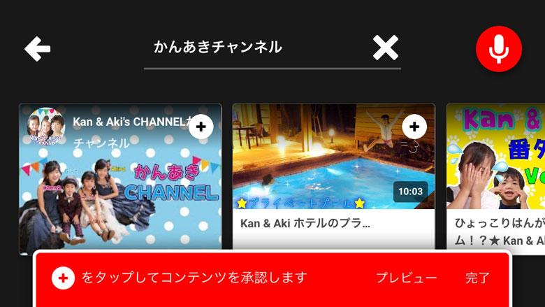 YouTube Kidsチャンネルを承認する