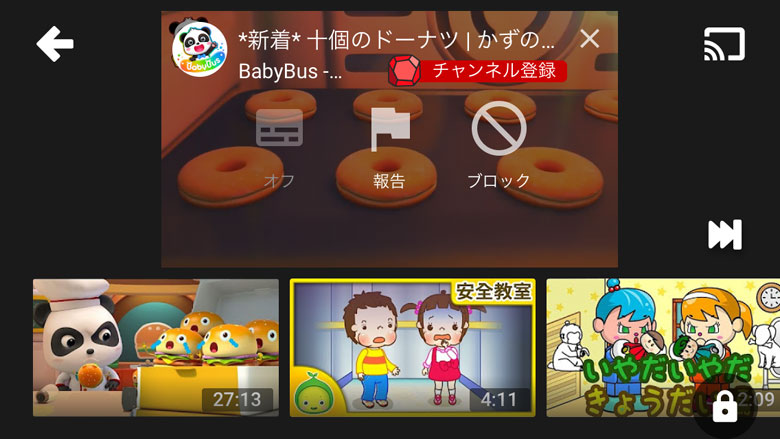 YouTube Kids報告する画面