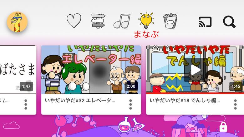 YouTube Kidsのホーム画面