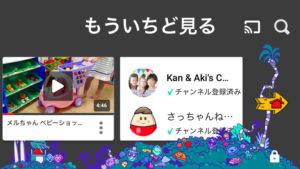 YouTube Kids「もういちど見る」画面