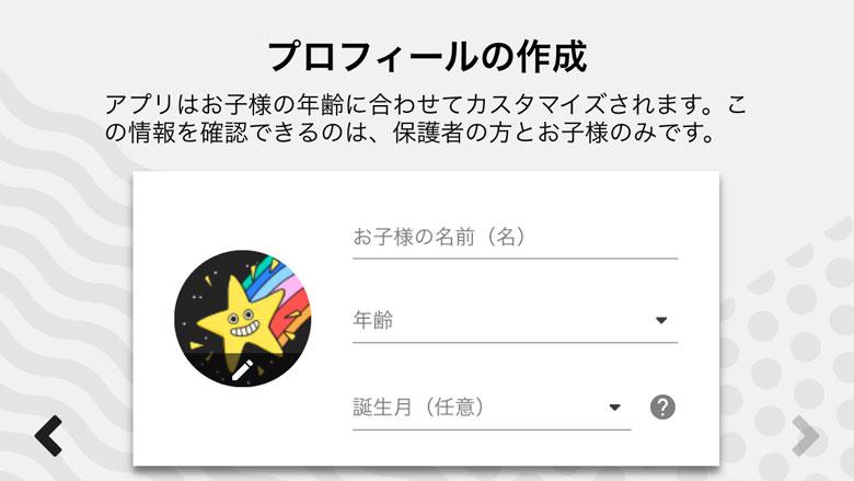 YouTube Kidsプロフィールの作成画面