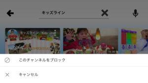 YouTube Kidsこのチャンネルをブロック