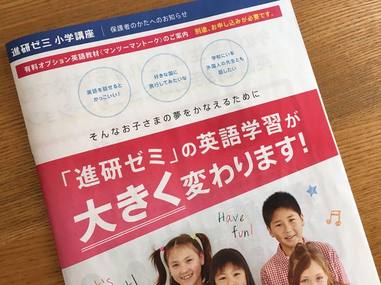 進研ゼミ英語教材パンフレット
