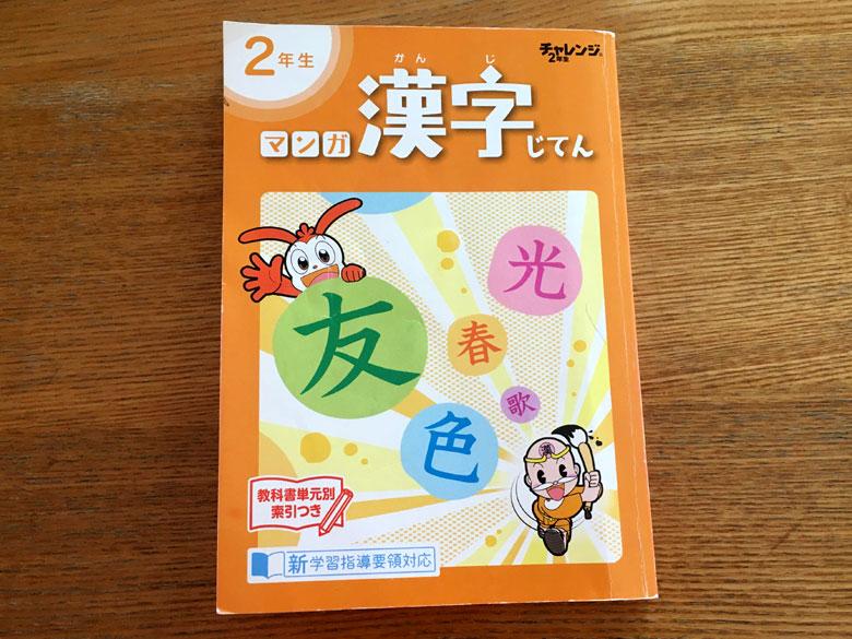 チャレンジ2年生マンガ漢字じてん