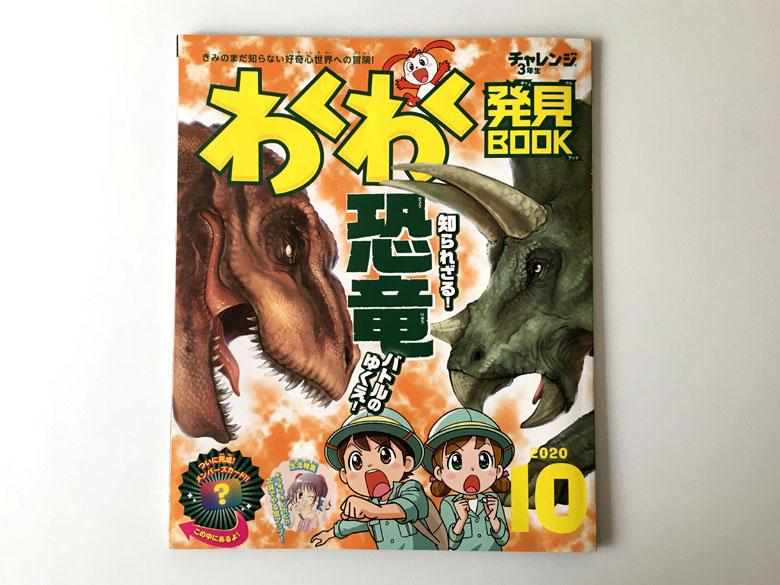 進研ゼミ小学講座わくわく発見BOOK