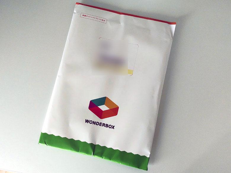 ワンダーボックス体験キットとパンフレットの封筒