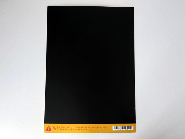 ペーパーラボで使う黒い台紙
