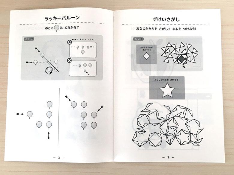 体験版ワークブック「ハテニャンのパズルノート」