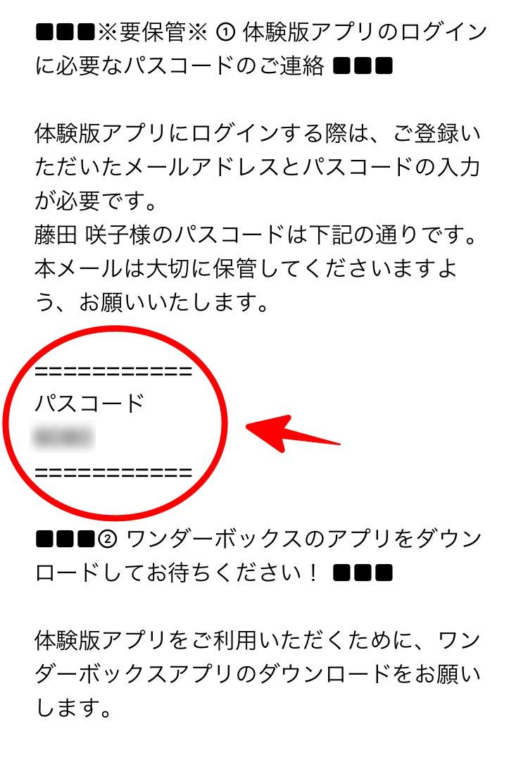 ワンダーボックス資料請求のお手続き完了のご連絡メールのパスコード