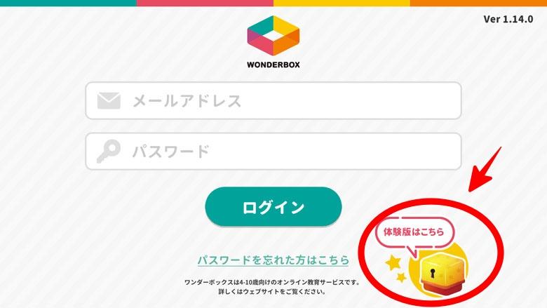 ワンダーボックスのアプリログイン画面