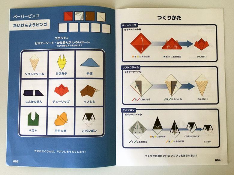 ペーパーラボのテキスト冊子「ペーパービンゴ」