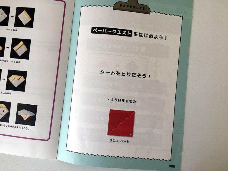 ペーパーラボのテキスト冊子「ペーパークエスト」