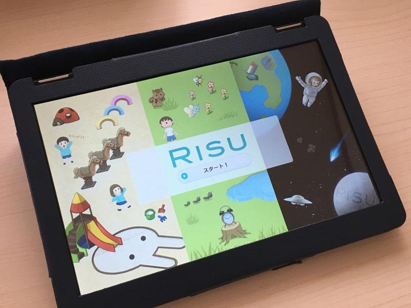 RISU算数の起動画面