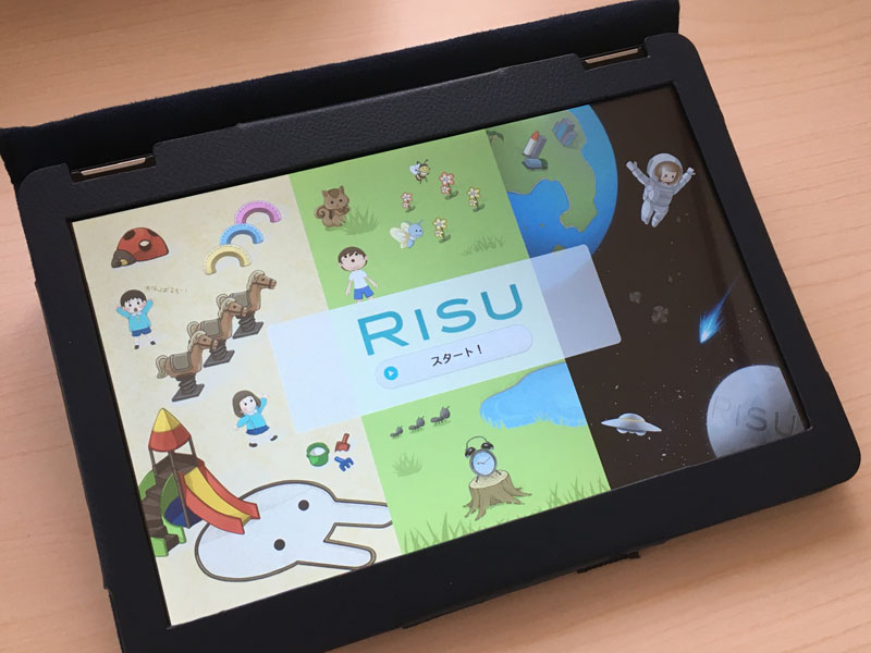 RISU算数・RISUきっずの起動画面
