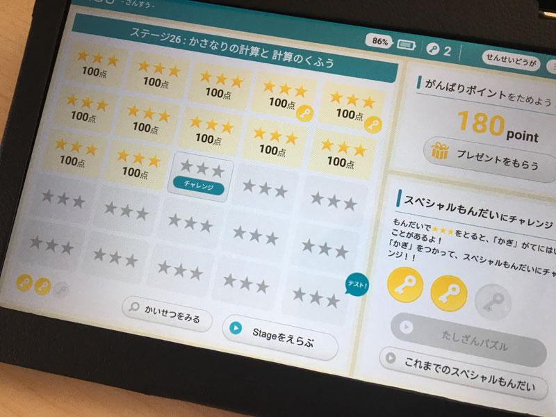 RISU算数のステージ画面