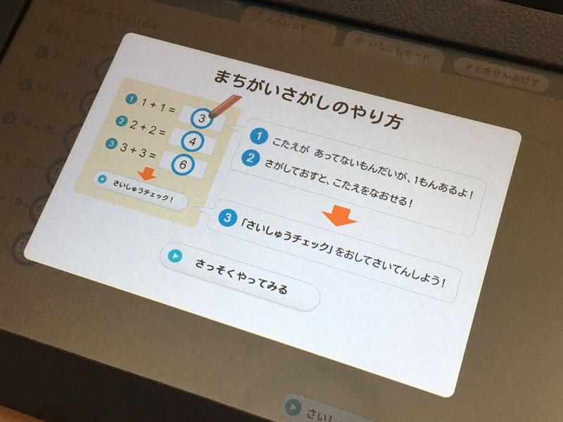 RISU算数の画面